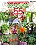 おうち野菜人気の55種—ベランダとキッチンでつくれる (別冊すてきな奥さん)