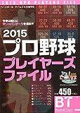 2015 プロ野球プレイヤーズファイル 2015年 04 月号 [雑誌]: Baseball Times 増刊