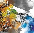 乱舞のメロディ(初回生産限定盤A)(DVD付)(在庫あり。)
