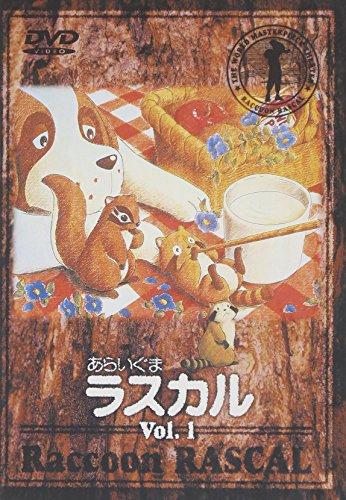 あらいぐまラスカル(1) [DVD]