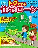 2012年版トクをする住宅ローン (別冊主婦と生活)