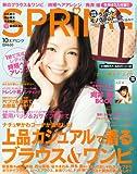 spring (スプリング) 2011年 10月号 [雑誌] [雑誌] / 宝島社 (刊)