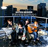 Goodbye♪SUPER BEAVER