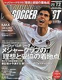 WORLD SOCCER DIGEST (ワールドサッカーダイジェスト) 2009年 7/2号 [雑誌]