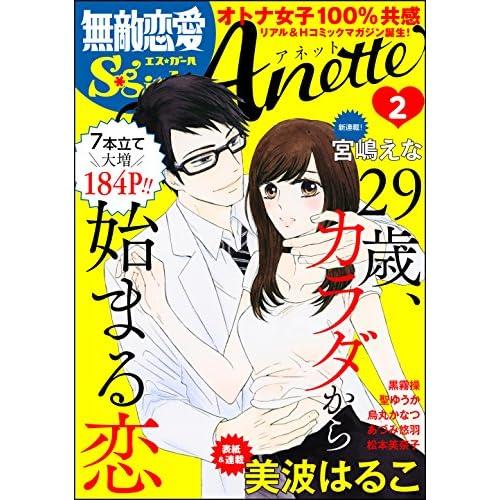 無敵恋愛S*girl Anette Vol.2 29歳、カラダから始まる恋 (ぶんか社コミックス S*girl Selection)