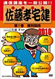 2010年版佐藤孝宅建(サトケン)第1巻 権利関係