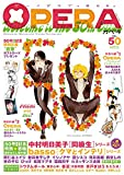 OPERA Vol.50 (EDGE COMIX)