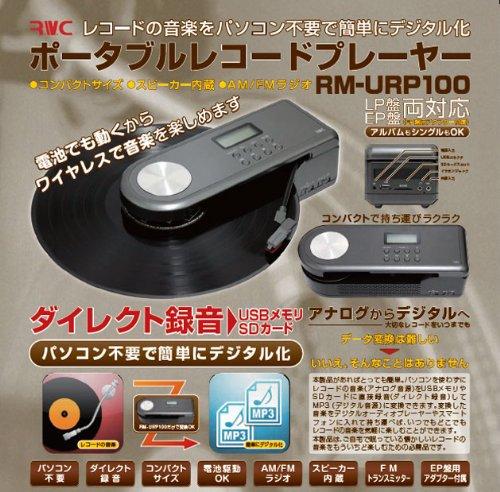 USB対応 ポータブルレコードプレーヤー RM-URP100