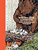 Why The Bear Has No Tail: And other Russian Fairy-Tales, Retold and Illustrated by Elena Polenova