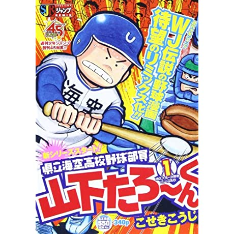 県立海空高校野球部員山下たろーくん 1 (SHUEISHA JUMP REMIX)