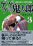 少年マガジン/オリジナル版 ゲゲゲの鬼太郎(3) (講談社漫画文庫)