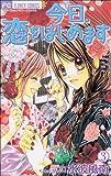 echange, troc Kanan Minami - Tsubaki Love, Tome 3 :
