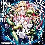 終わらない物語-marina