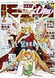 月刊モーニング・ツー 2014 2月号 [雑誌] (モーニングコミックス)