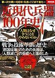 近現代兵器100年史 (別冊宝島 2172)