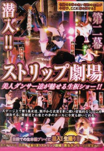 [----] 潜入!!ストリップ劇場 美人ダンサー達が魅せる生板ショー!! 第二幕