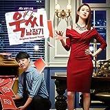 カッとナム・ジョンギ OST (JTBC TVドラマ) (韓国盤)