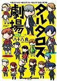 ペルソナ4&ペルソナ3&ペルソナ3ポータブル タルタロス劇場 (電撃コミックスEX)
