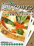 人気シェフが教える絶品イタリアン 彼氏を落とすピザの作り方