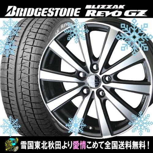 【4本セット】13インチ ブリヂストン ブリザック REVO GZ 145/80R13共豊 スマック SMACKスタッドレスタイヤホイール 国産車