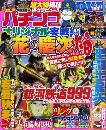 パチンコオリジナル実戦術 2011年 09月号 [雑誌]