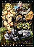 ドラゴンズクラウン (1) (カドカワコミックス・エース)