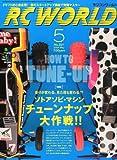 RC WORLD (ラジコン ワールド) 2014年 05月号 [雑誌]