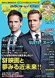 DVD & ブルーレイ VISION (ヴィジョン) 2013年 10月号 [雑誌]