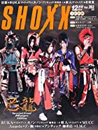 SHOXX (����å���) 2014ǯ 12��� [����](�߸ˤ��ꡣ)