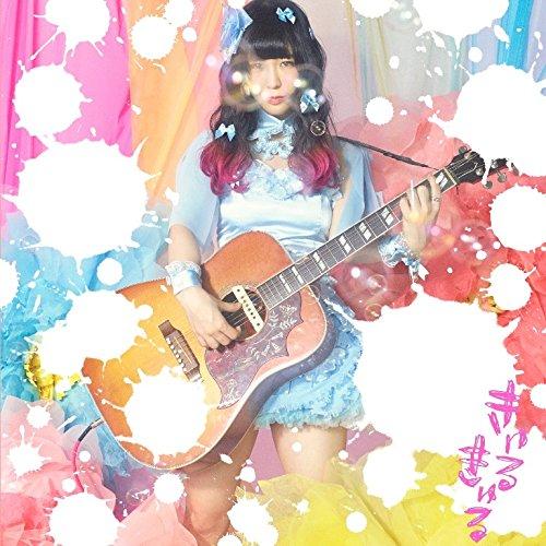 きゅるきゅる (CD+DVD) (初回定生産盤)
