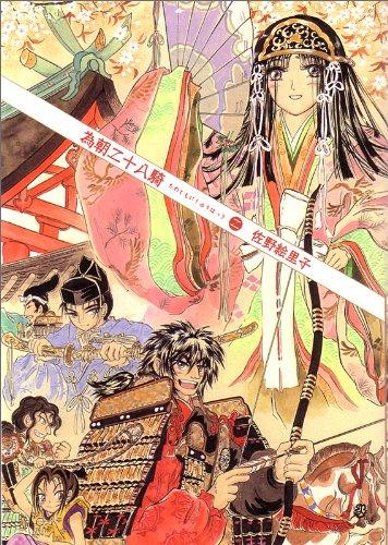 為朝二十八騎(2) (ビームコミックス)