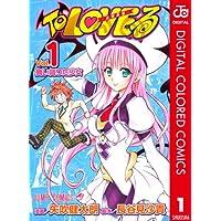 To LOVEる—とらぶる— カラー版 1 (ジャンプコミックスDIGITAL)