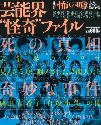 """芸能界""""怪奇""""ファイル (ミリオンムック 67 別冊怖い噂)"""