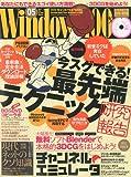 Windows 100% 2010年 05月号 [雑誌]