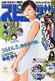 ビッグコミック スピリッツ 2014年 11/3号 [雑誌]