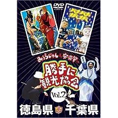 �݂��炶���&���֔��́u����Ɋό�����v�������E��t�� [DVD]