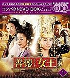 善徳女王(ノーカット完全版) コンパクトDVD-BOX1(本格時代劇セレクション)[期間限定スペシャルプライス版] -