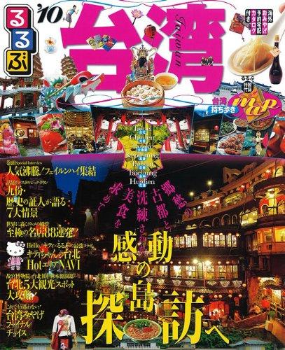 るるぶ台湾'10 (るるぶ情報版 A 8)