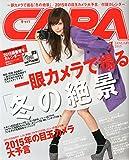 CAPA (キャパ) 2015年 01月号 [雑誌]