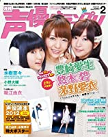 声優グランプリ 2012年 02月号 [雑誌]