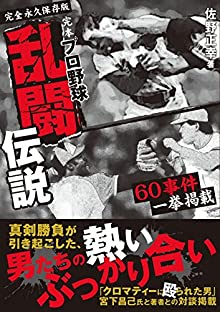 完本 プロ野球乱闘伝説