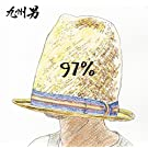 97%�i����Ձj