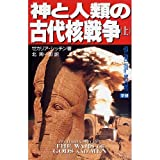 神と人類の古代核戦争〈上〉 (ムー・スーパー・ミステリー・ブックス)