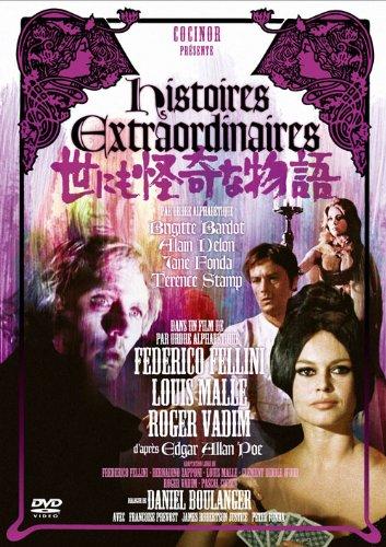世にも怪奇な物語 HDニューマスター版 [DVD] -