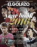 エルゴラッソ イヤーブック2016 (J1・J2リーグシーズンレビュー)