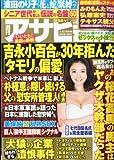 アサヒ芸能 2014年 4/10号 [雑誌]