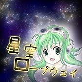 星空ロープウェイ (feat. GUMI)