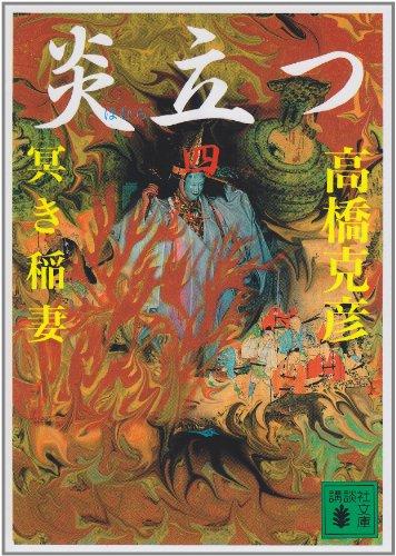 炎立つ (NHK大河ドラマ)の画像 p1_34