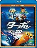 ターボ 3D・2Dブルーレイセット[Blu-ray/ブルーレイ]