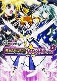 ORIGINAL CHRONICLE 魔法少女リリカルなのはThe 1st (4) (カドカワコミックス・エース)